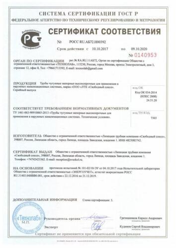 Сертификат соответствия.jpg