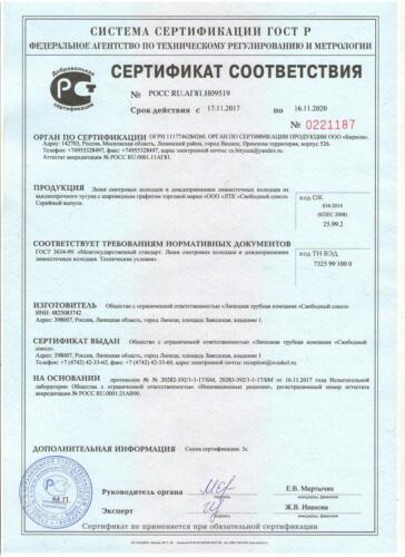 Страховой сертификат.jpg