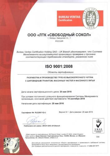 ISO 90012008 Система менеджмента качества.jpg
