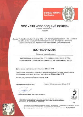 ISO 140012004 Система экологического менеджмента.jpg